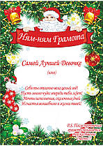 Новогодняя Ням-ням грамота для девочки именная А4