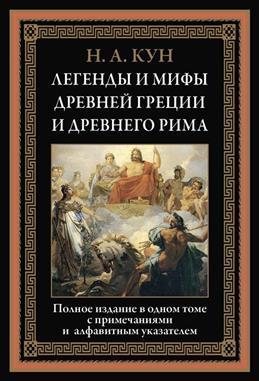 Легенды и мифы Древней Греции и Древнего Рима. Полное издание в одном томе с примечаниями и алфавитным указате