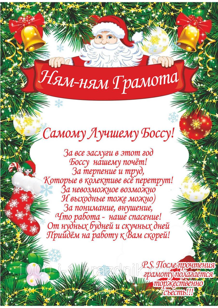 Новогодняя Ням-ням грамота Боссу А4