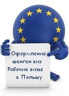 Оформление шенгенских виз, рабочая виза в Польшу. От 100 €. Без предоплаты