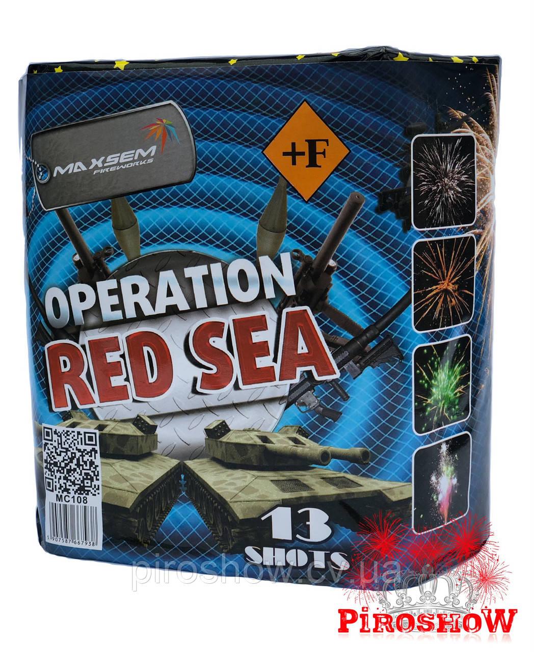 Салютная установка OPERATION RED SEA 13 выстрелов/30 калибр