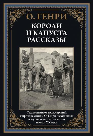 Короли и капуста. Рассказы (сборник) О. Генри