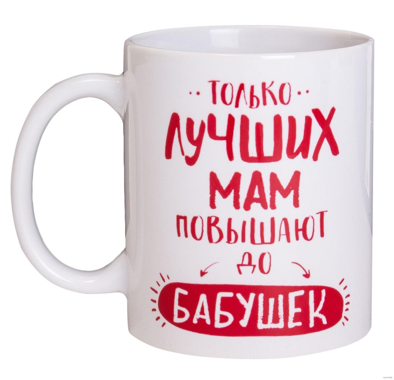 """Кружка """"Только лучших мам повышают до бабушек"""""""