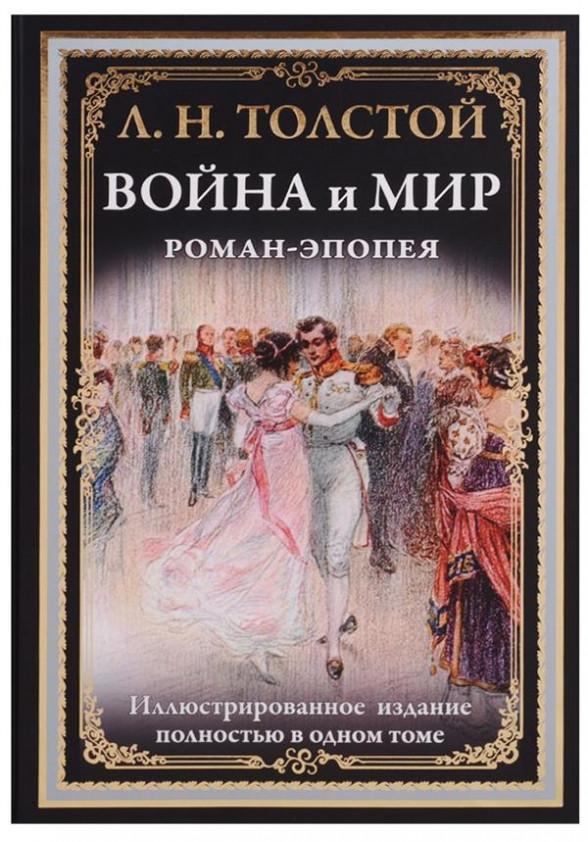 Л.Толстой Война и мир