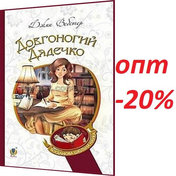 Книга Довгоногий Дядечко : повість / киг / Богдан