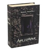 Дом, в котором Мариам Петросян. Подарочное издание с иллюстрациями + одна неизданная глава (Твердый переплет)
