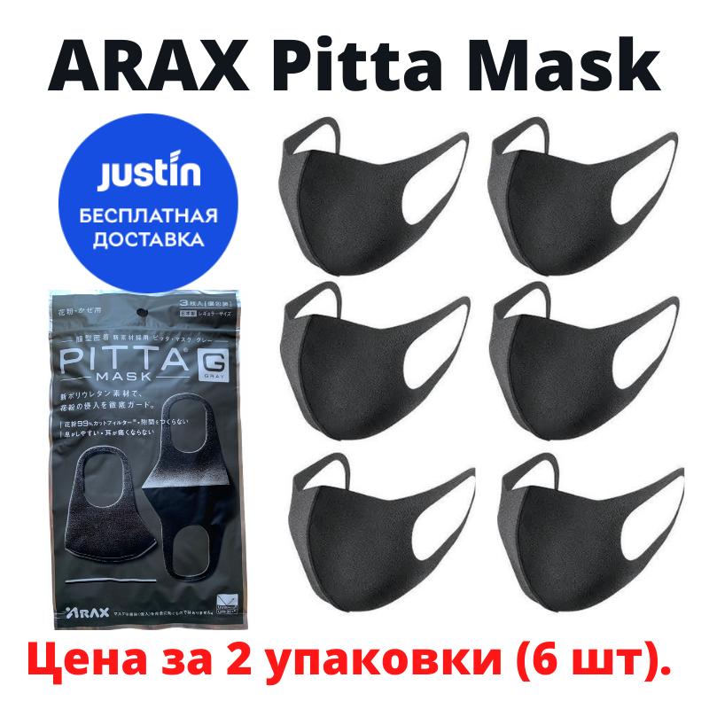 6 шт Маска питта ARAX Pitta Mask G набор масок Япония Оригинал