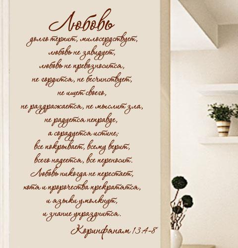 Вінілові наклейки 1-е до коринтян 13:4-8 (любов цитати з біблії святе письмо текст) матова 970х1690 мм