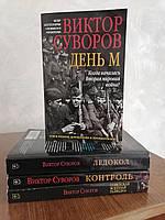 Комплект из 4 книг Виктора Суворова