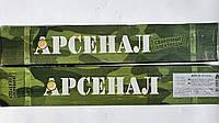 Электроды Арсенал АНО-21 ф.3мм (2,5кг)