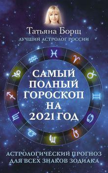 Самый полный гороскоп на 2021 Борщ Татьяна