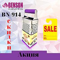 Тёрка Benson BN-914 из нержавеющей стали 4 стороны, шинковка, кухонная терка из нержавейки Бенсон, Бэнсон