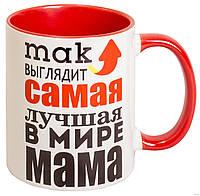 """Кружка """"Самая лучшая мама"""", фото 1"""