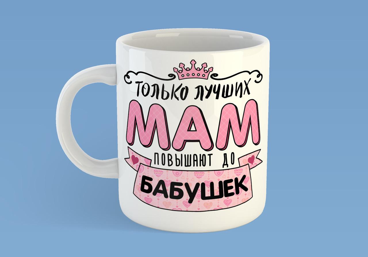 """Кружка """"Только лучших мама повышают до бабушек"""""""