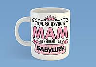 """Кружка """"Только лучших мама повышают до бабушек"""", фото 1"""