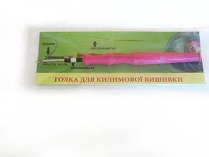 Игла для ковровой вышивки Универсал средняя Розовый (02)