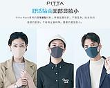 Многоразовая маска питта угольная ARAX Pitta Mask G (эластичный полиуретан), фото 5