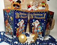 Новогодняя подарочная коробка-упаковка на 400-500 грм