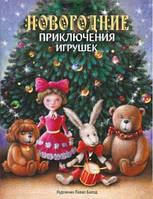Новогодние приключения игрушек. Владимир Благов, Лариса Маврина