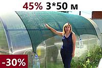 Затеняющая сетка притеняющая 45 % затенения 3 х 50 AgroStar для беседок теплиц сетки затеняющие, садовые