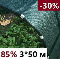 Затеняющая сетка притеняющая 85 % затенения 3 х 50 AgroStar для беседок теплиц сетки затеняющие, садовые
