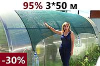 Затеняющая сетка притеняющая 95 % затенения 3 х 50 AgroStar для беседок теплиц сетки затеняющие, садовые