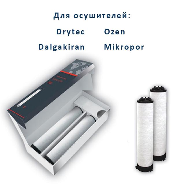 Комплекты фильтров для осушителей сжатого воздуха