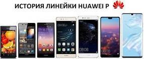 Huawei P серия