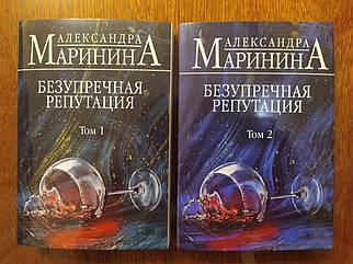 Олександра Мариніна. Бездоганна репутація. Два тома