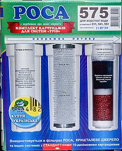 Комплект картриджей Роса для жесткой воды 575