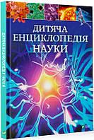 Дитяча енциклопедія науки. Джайлс Сперроу (Тверда)