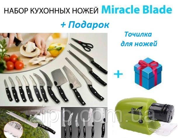 Набор профессиональных кухонных ножей Miracle Blade World Class 13 предметов  | Набор ножей