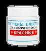 Гліттер Просто і Легко для епоксидної смоли 20 р Червоний (epoxy_glitter_PL_red_20), фото 9