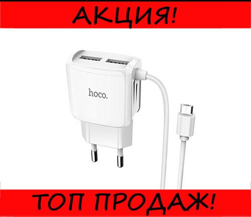 Зарядное устройство 220V HOCO C59A+кабель MicroUSB-USB