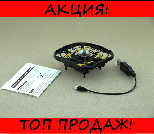 Квадрокоптер UFO ENERGY Y1102