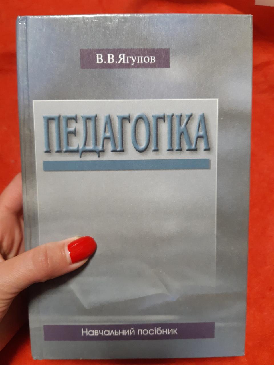 Педагогіка В. В. Ягупов навчальний посібник - Б/У