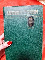 Зарубежная литература Хрестоматия - Б/У, 1982 год выпуска, 607 страниц