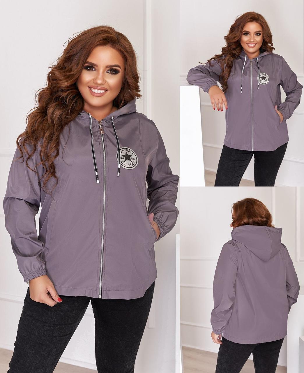 Женская стильная красивая куртка Сирень, 48-50, 52-54, 56-58, 60-62