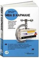 MBA в кармане. Практическое руководство по развитию ключевых навыков управления Силбигер С