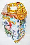 Упаковка для конфет Бычок 1 кг, фото 2