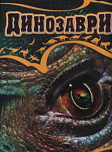 Динозаври ілюстрованна енциклопедія (127950)
