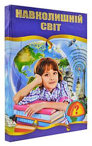 Навколишній світ ілюстрована енциклопедія для дітей (134085)