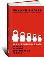 Вся кремлевская рать.Краткая история современной России. Зыгарь М.