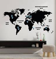 Виниловая наклейка Карта мира с метками (названия океанов материки планета туризм) матовая 1300х735 мм, фото 1