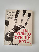 """Джеймс Хедли Чейз """"Ты только отыщи его"""" - детективный роман, перевод с английского"""