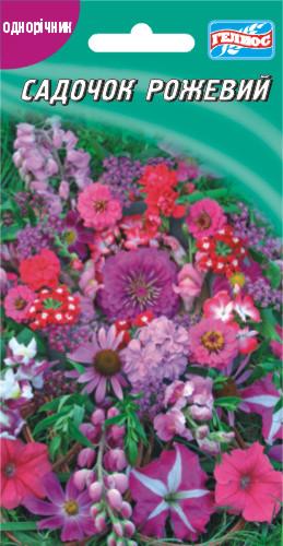 Садик розовый 0,5 г