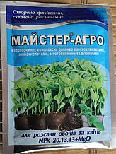 Мастер-Агро для россады овощей и цветов 25 г
