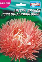 Астра Дракон Абрикосово-рожевий 100 шт.