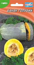 Семена тыквы Банан голубой 10 шт.