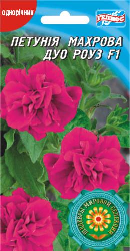 Петуния махровая Дуо розовая Роуз F1 10 драже